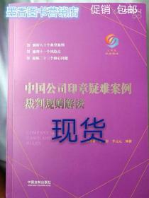 中国公司印章疑难案例裁判规则解读  全新  现货 包邮