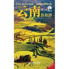 藏羚羊自助游系列:云南自助游(全新版)
