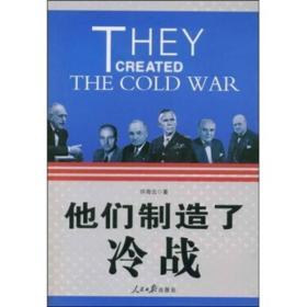 他们制造了冷战