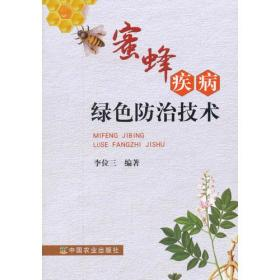 蜜蜂疾病绿色防治技术 李位三 中国农业出版社 9787109234796