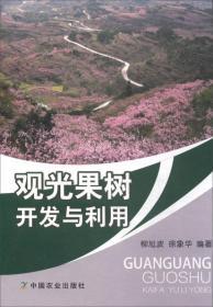 观光果树开发与利用
