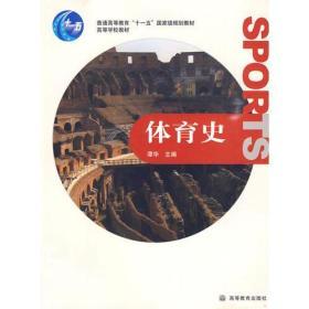 正版二手体育史谭华高等教育出版社9787040275186
