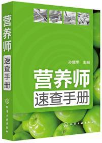 ML营养师速查手册