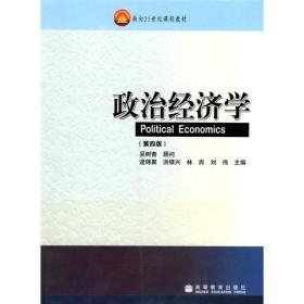 正版二手政治经济学第四4版逄锦聚逄锦聚洪银兴高等教育出版社9789787040264951