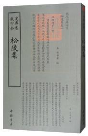 钦定四库全书:松陵集