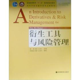 """普通高等教育""""十一五""""国家级规划教材:衍生工具与风险管理"""