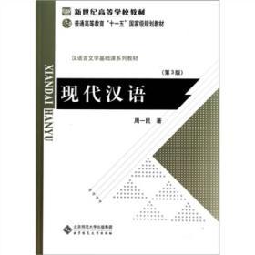 现代汉语(第3版)
