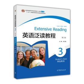 """普通高等教育""""十一五""""国家级规划教材·英语泛读教程3:学生用书(第3版)"""