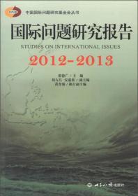 中国国际问题研究基金会丛书:国际问题研究报告2012-2013