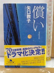 や矢口敦子     偿い     64开幻冬舍文库本小说     日文原版