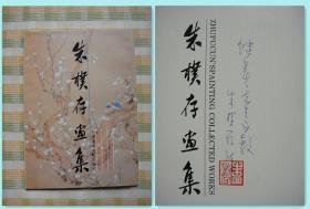 朱檏存画集(16开软精装,中国现代著名工笔花鸟画家朱檏存签赠钤印本,保真。1992年7月沈阳1版1印,个人藏书,无章无字,品相完美)