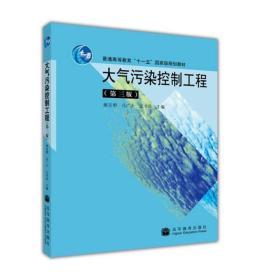 正版二手包邮 大气污染控制工程(第三版) 郝吉明 9787040284065