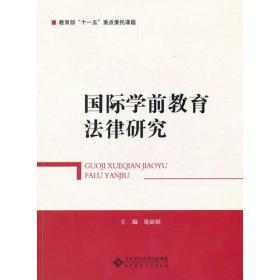送书签tt-9787303135899-国际学前教育法律研究