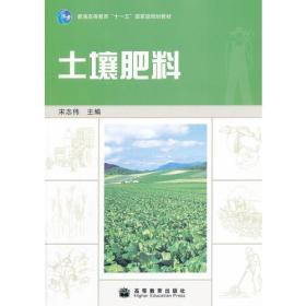 土壤肥料(普通高等教育十一五国家级规划教材)