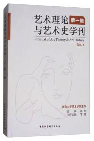 艺术理论与艺术史学刊  第一辑