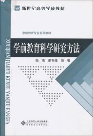 学前教育科学研究方法(第2版)9787303048298