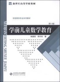 学前儿童数学教育(第3版)