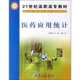 医药应用统计 高祖新 科学出版社 9787030142719