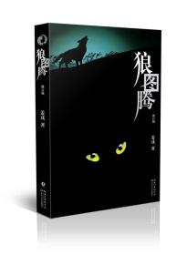 长篇小说:狼图腾(修订版)