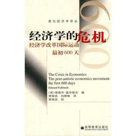 经济学的危机:经济学改革国际运动最初600天