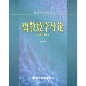 离散数学导论(第3版)