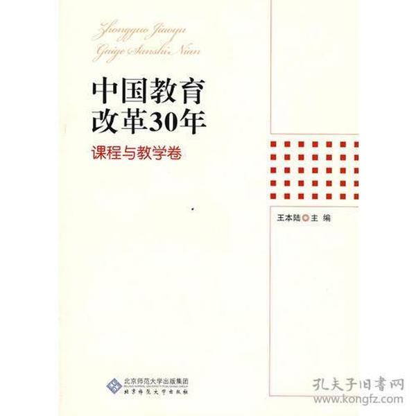 中国教育改革30年:课程与教学卷