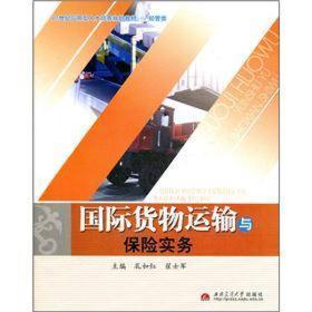国际货物运输与保险实务 孔如红  9787564315078 西南交通大学出版社