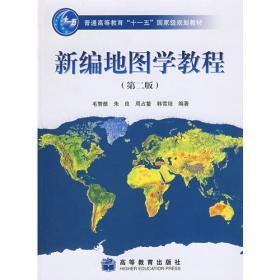 新编地图学教程