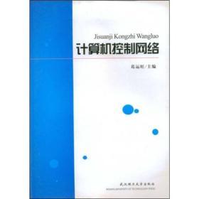 计算机控制网络 葛运旺  9787562923213 武汉理工大学出版社