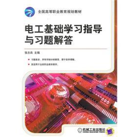 电工基础学习指导与习题解答 张志良  机械工业出版社 978711