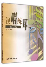 二手视唱练耳3(修订版) 孙虹主编 高等教育出版社 9787040089523