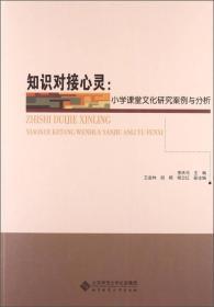 课程与教学基本理论研究系列:知识对接心灵 小学课堂文化研究案例与分析
