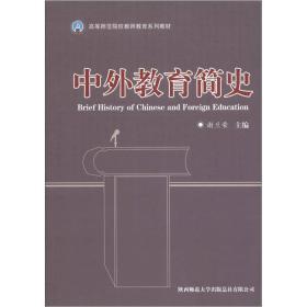 陕西师范大学出版社 中外教育简史 谢兰荣 9787561340547