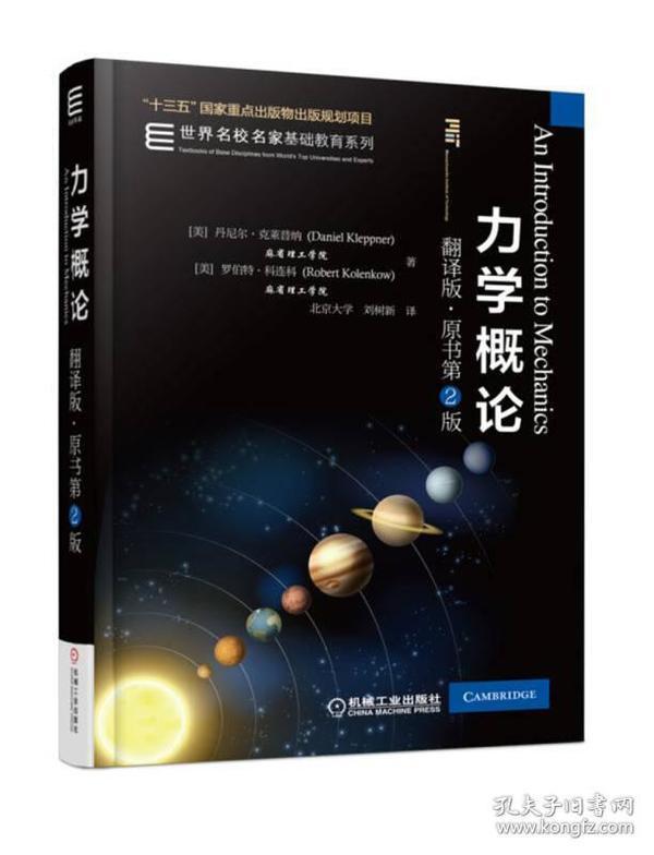 力学概论:翻译版