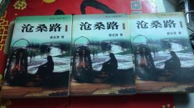 沧桑路(初名《老知青》1、2、3全三部)