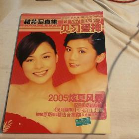 TWINS见习爱神2005精装写真集 前几页微脱页