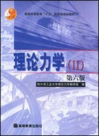 正版二手正版理论力学II第六6版高等教育出版社9787040110715哈尔滨工业大有笔记