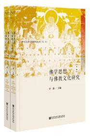 佛学思想与佛教文化研究(套装全2册)