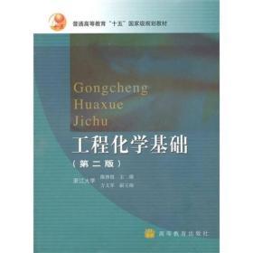工程化学基础 陈林根 第二版 9787040160871 高等教育出版社