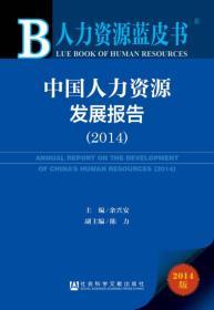 人力资源蓝皮书:中国人力资源发展报告(2014)