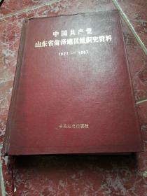 中国共产党山东省菏泽地区组织史资料 1927-1987