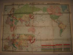 侵华老地图 1937年《世界现势国防大地图》(详注各国军备 共产军约二十万 极东苏联军队配置 重轰炸机轰炸范围!列国陆海空军事势力比较图!)