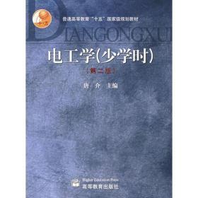 电工学(少学时) 唐介 2版 9787040159592 高等教育出版社