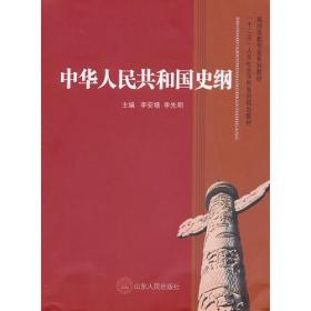 中华人民共和国史纲 李安增 李先明  9787209056458 山东人民出版社