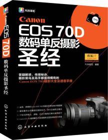 Canon EOS 70D数码单反摄影圣经