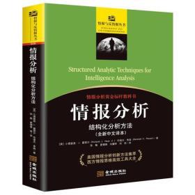 情报分析:结构化分析方法