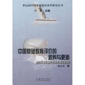 中国基础教育评价的积弊与更新