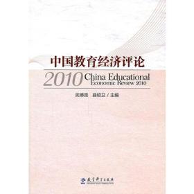 中国教育经济评论2010