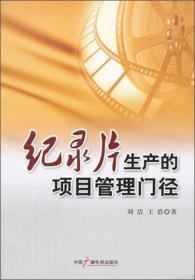 纪录片生产的项目管理门径