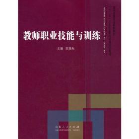 二手教师职业技能与训练王维先山东人民出版社9787209060721
